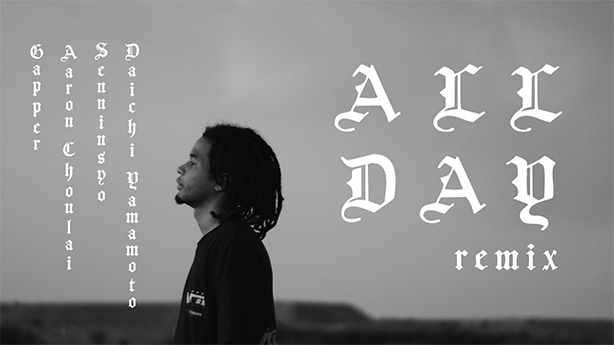 """Daichi YamamotoとAaronChoulaiの最新ジョイント・プロジェクトから仙人掌、GAPPERを迎えた""""All Day Remix""""のミュージック・ビデオがMTV EXCLUSIVEに選出!10/3-4の期間にMTV独占で先行オンエア!"""