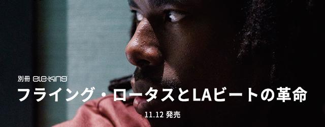 11/12 release フライング・ロータスとLAビートの革命