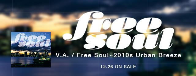 12/26 release Free Soul