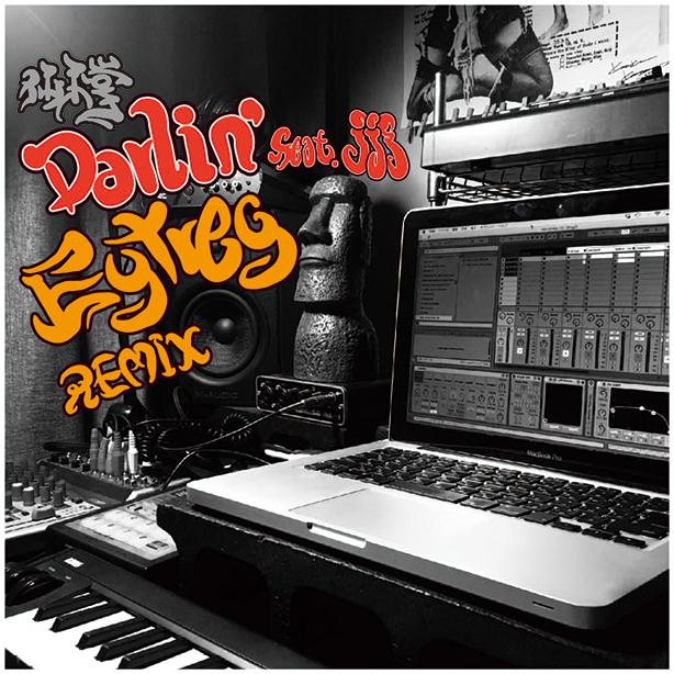 """仙人掌のセカンド・アルバム『BOY MEETS WORLD』のリミックス・プロジェクトから、jjjが参加した""""Darlin'""""のEYTREGによるリミックスが第8弾シングルとして今夜24時より配信開始!"""