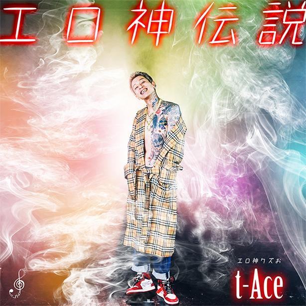 デビュー10周年となる今年、『クズの華』に続いてt-Aceが放つ通算9枚目のアルバム『エロ神伝説』のジャケット、トラックリストが決定しました!!!リリースは12/26!!!