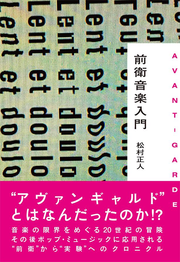『前衛音楽入門』刊行記念!2/10(日) HMV record shop吉祥寺にて松村正人トークイベントを開催!