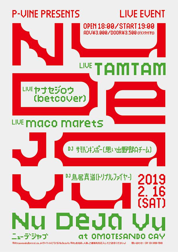 TAMTAM【ライブ出演】at 東京