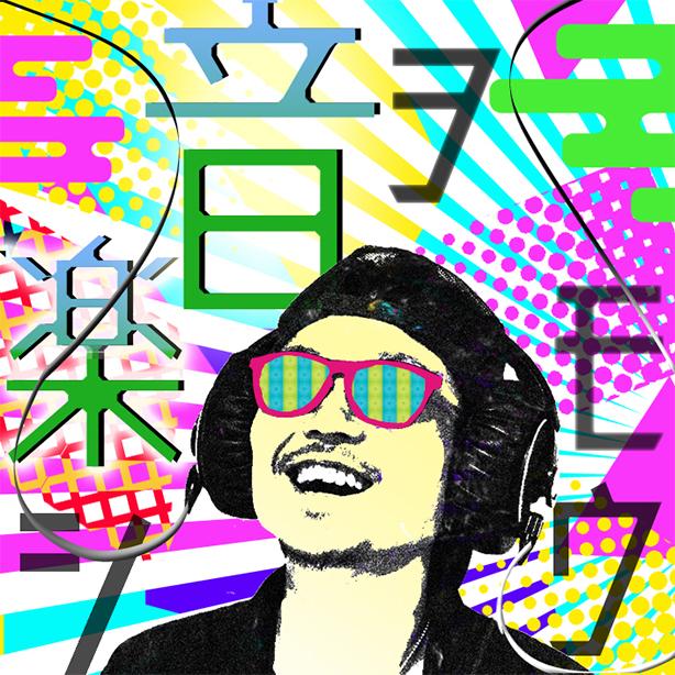 ARAREの最新Music Video「音ヲ楽シモウ」が完成。