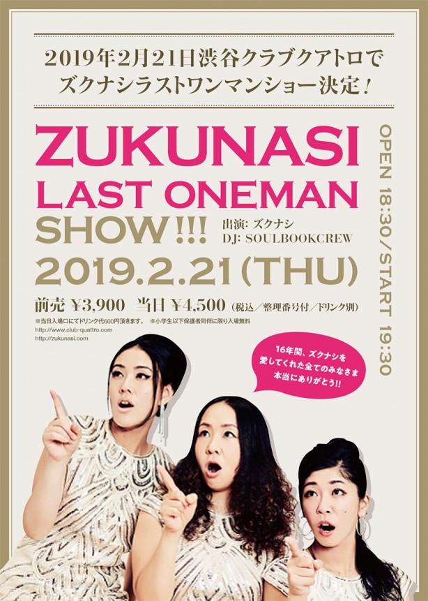 ズクナシ【ラストワンマンショー 】at 東京
