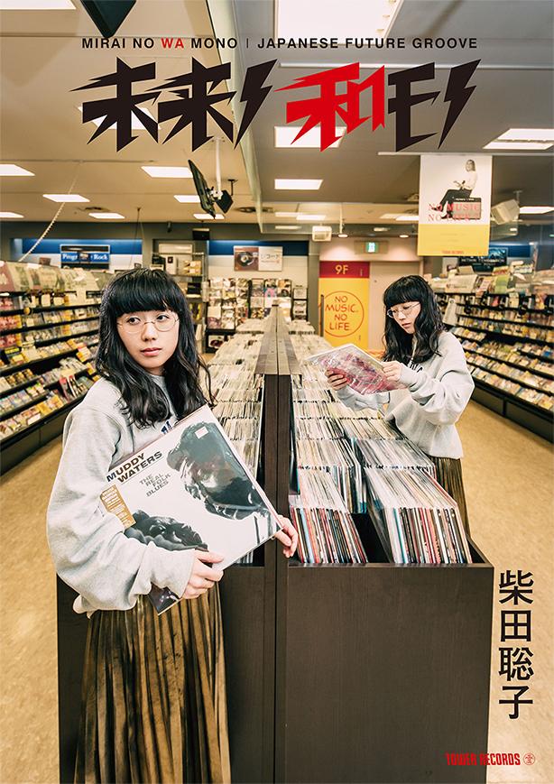 タワーレコード企画「未来ノ和モノ~JAPANESE FUTURE GROOVE~」第7弾に柴田聡子が決定、キャンペーンを開催!!