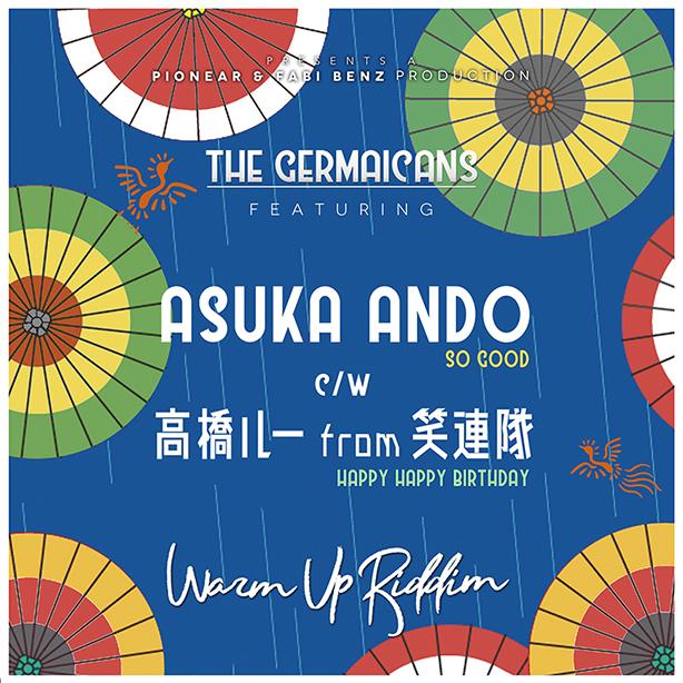 ゲルマン・レゲエ・レーベル=<Germaica Digital>の10周年を記念して繰り広げられる地球規模のチャレンジ企画!asuka andoと高橋ルー from 笑連隊によるスプリット7EPが完全限定プレスで本日発売!