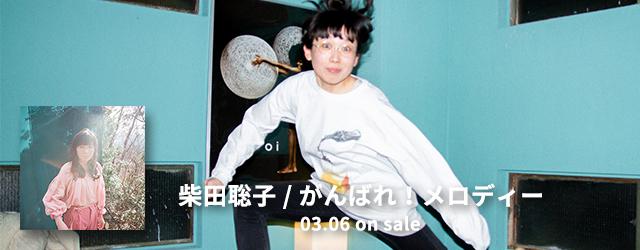 3/6 release 柴田聡子 がんばれ!メロディ