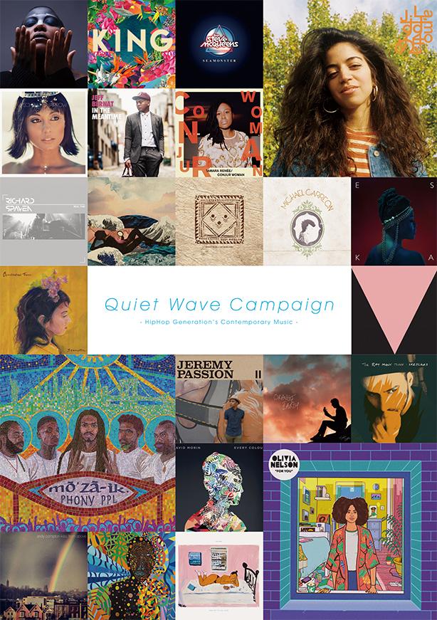 """タワーレコード限定""""Quiet Wave 〜HipHop Generation's Contemporary Music〜""""キャンペーン"""