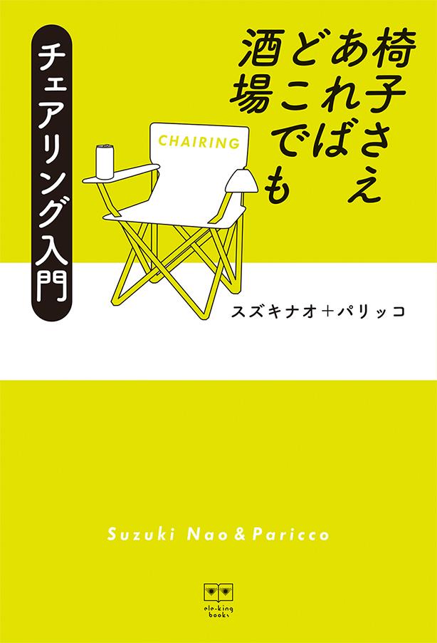 【チェアリング入門】発売記念・キャプテンスタッグの椅子プレゼント・キャンペーン、終了いたしました!ご応募ありがとうございました!