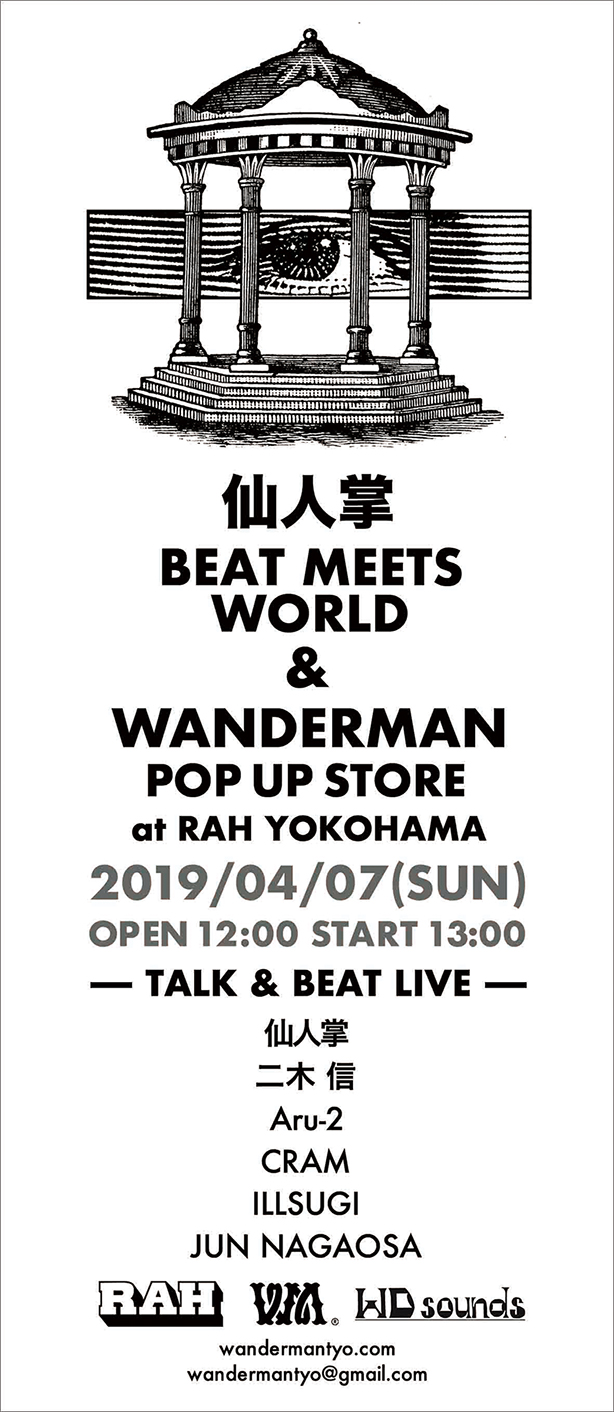 仙人掌 BEAT MEETS WORLD - WANDERMAN POP UP in RAH YOKOHAMA