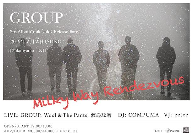 叙情と高揚感が同居した無二のインスト・バンド、GROUP、15年ぶりのニュー・アルバム『mikazuki』のリリース・パーティ!豪華ゲストを迎えて7月7日=七夕の日に代官山UNITにて開催!