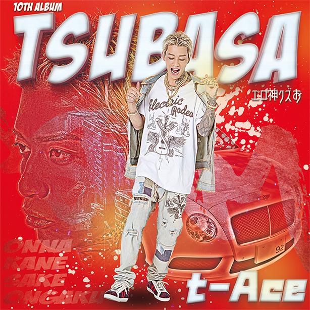 t-Ace、今夜放送のTBS「有吉ジャポン」に出演!10枚目となるオリジナル・アルバム『TSUBASA』は6/5リリース!