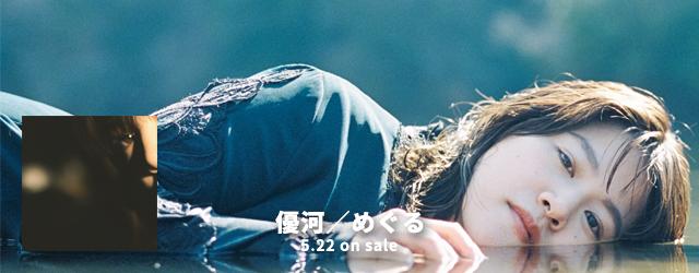 5/22 release 優河 めぐる