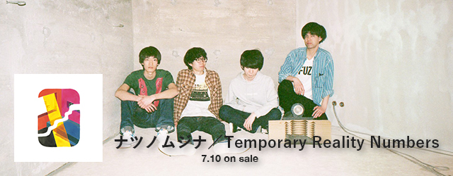 7/10 release ナツノムジナ / Temporary Reality Numbers