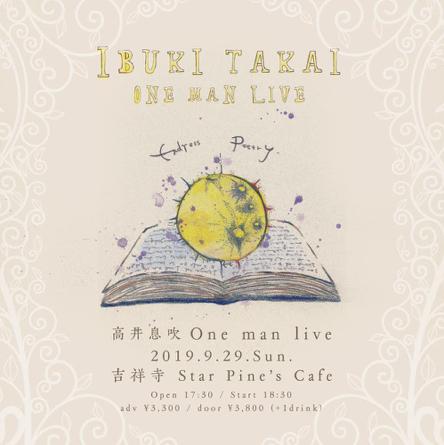 高井息吹 one man live @Tokyo