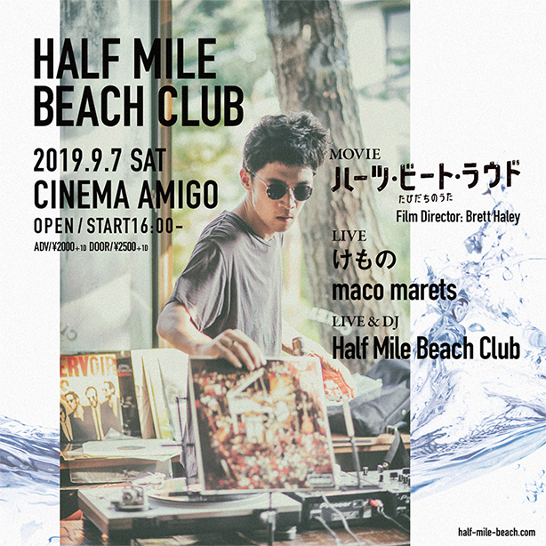 Half Mile Beach Club@CINEMA AMIGO