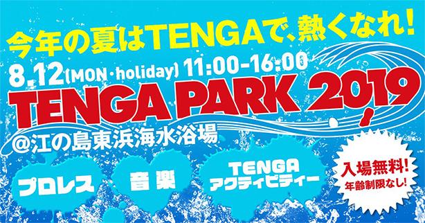 web_tengapark2019