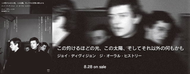 8/28 release This searing light, the sun and everything else: Joy Division: The Oral History