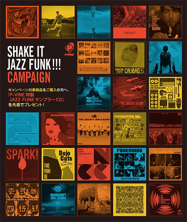 9/17(火)よりSHAKE IT JAZZ FUNK!!!キャンペーンを開催!豪華特典サンプラーCDをプレゼント!キャンペーン対象商品のプレイリストも先行公開中!