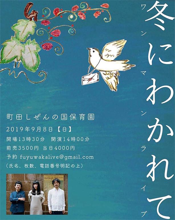 web_fuyuni_190908