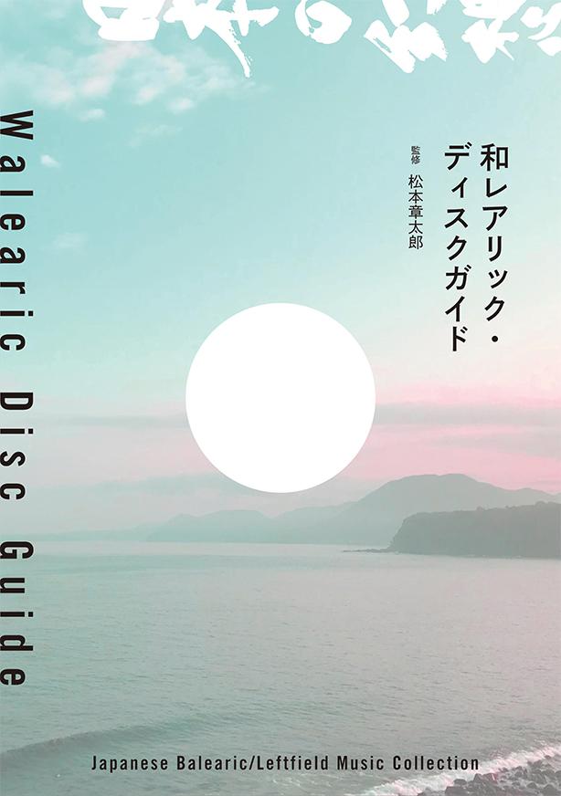 書籍『和レアリック・ディスクガイド』刊行記念!10/12(土)du cafe新宿で和レアリック・ディスクナイトを開催!