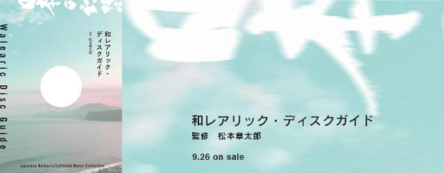 9/26 release 和レアリック・ディスクガイド