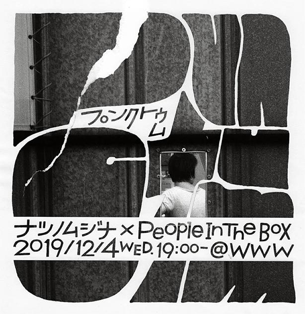 ナツノムジナ自主企画 @渋谷