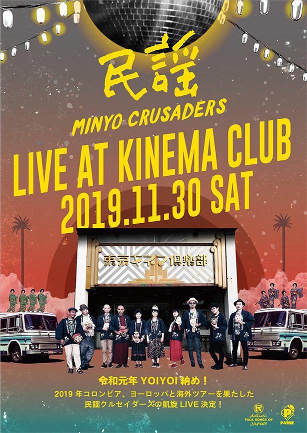 民謡クルセイダーズ LIVE @東京キネマ倶楽部