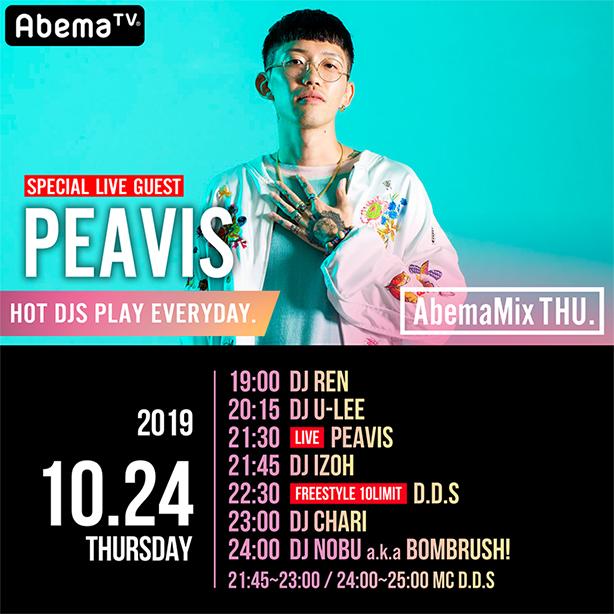 ソロ・デビュー・アルバム『Peace In Vase』を本日リリースしたYelladigosのメンバー、PEAVISが今夜放送の「AbemaMix Thursday」にライブ出演!