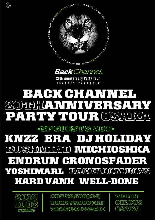 Back Channel 20th Anniversary Party Tour OSAKAが11/3にCircus Osakaにて開催!