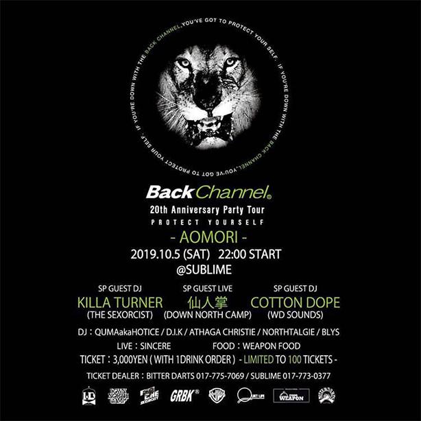 今週末に開催となるBACK CHANNEL 20TH ANNIVERSARY PARTY TOUR 2019 IN AOMORIに仙人掌が出演!