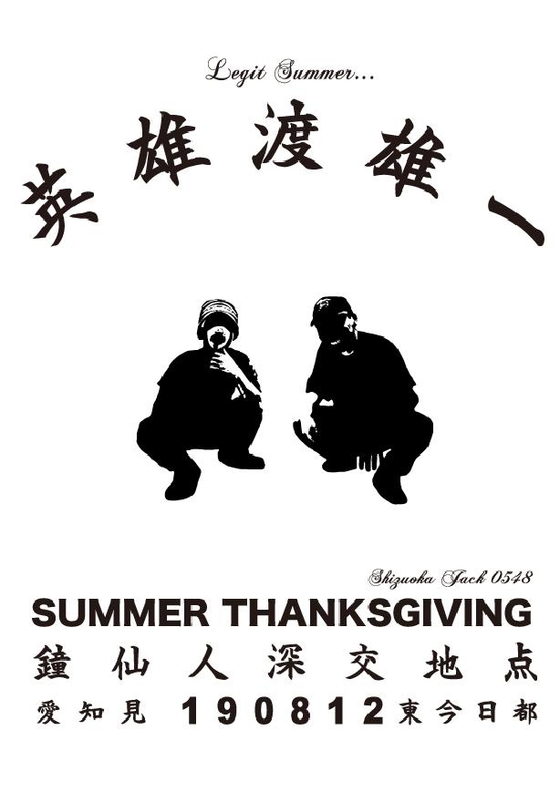 LEGIT SUMMER「英雄渡雄一」の映像がBLACK FILEにてOA