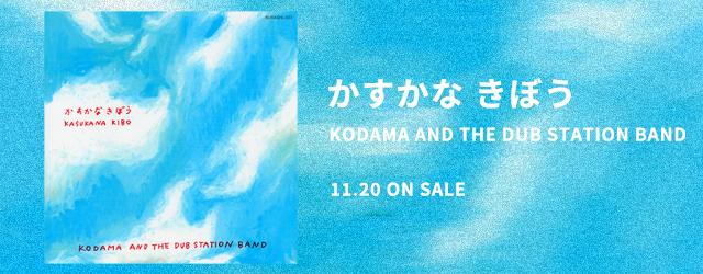 11/20 release KODAMA AND THE DUB STATION BAND かすかなきぼう