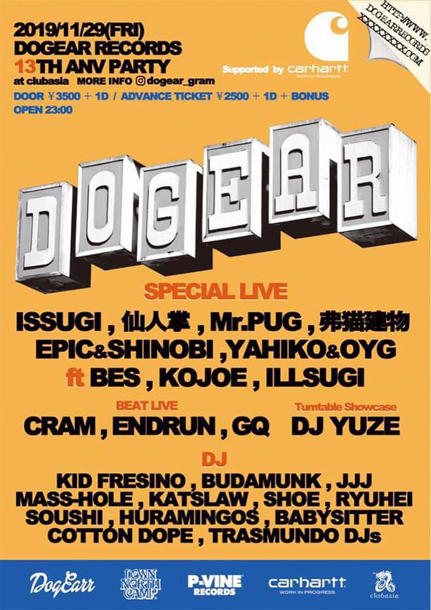 DOGEAR RECORDSの13th Anniversary Partyが渋谷clubasiaにて11/29(金)に開催!