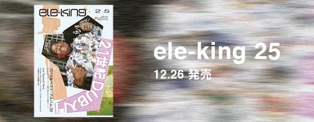 12/26 release ele-king vol.25