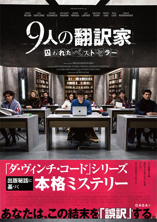 三宅純が音楽を手掛けた映画『9人の翻訳家 囚われたベストセラー』のオリジナル・サウンドトラックがリリース決定!