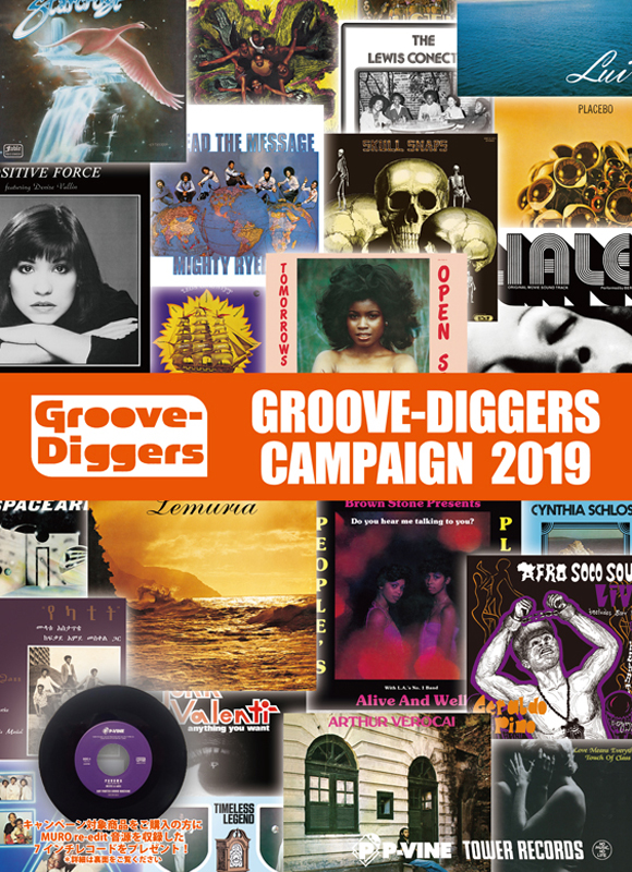 "P-VINE""GROOVE-DIGGERS""キャンペーン"