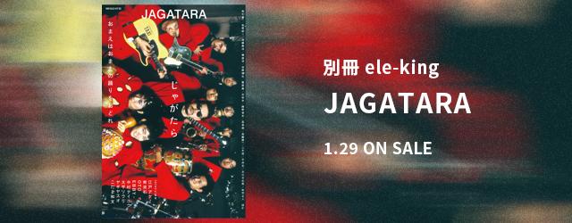 1/29 release ele-king JAGATARA