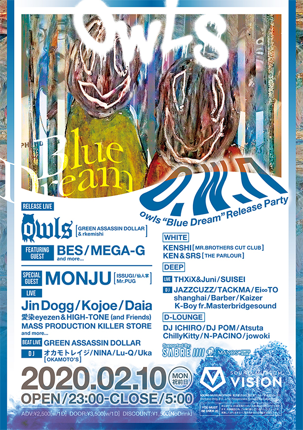 「o.w.n. -Blue Dream release party-」 @ 渋谷SOUND MUSEUM VISION