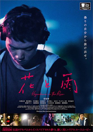 SEEDAのアルバム『花と雨』を原案とし、仙人掌が演技指導で参加した映画「花と雨」のメイキング映像が公開!