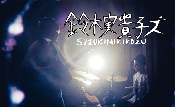 """""""鈴木実貴子ズ""""最新アルバム『外がうるさい』先着購入限定特典が決定!"""