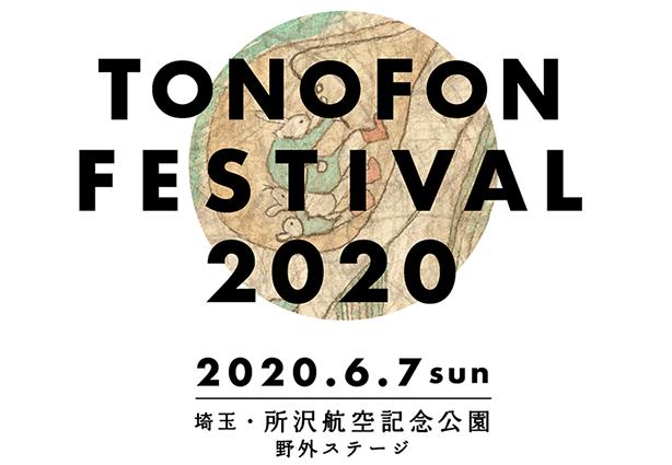 トクマルシューゴ主催『TONOFON FESTIVAL』が6/7(日)に3年ぶりの開催!出演者ラインナップ、チケット情報も公開!