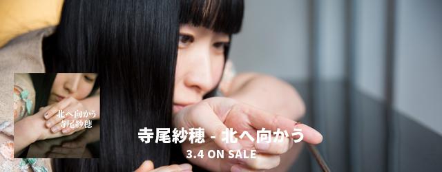 3/4 release 寺尾紗穂 北へ向かう