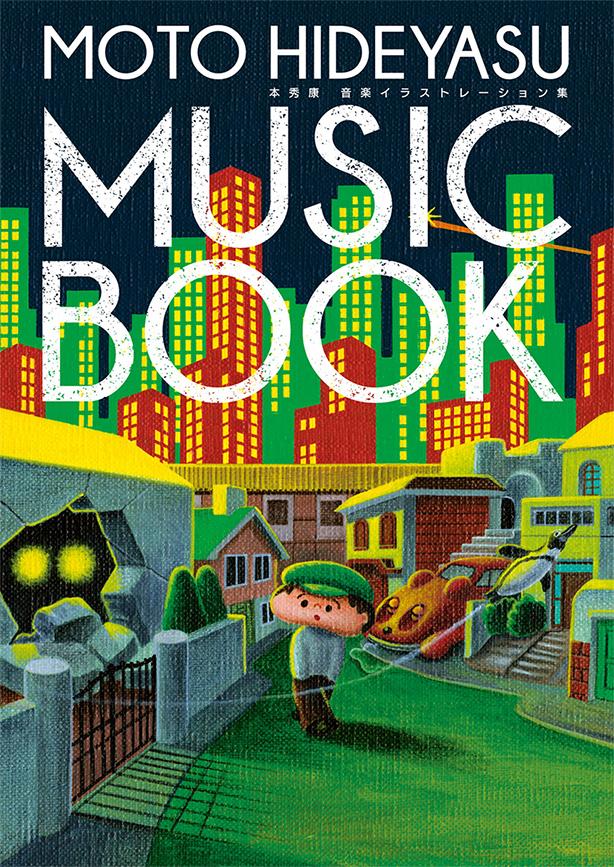 いまやキャラクターとして全国の音楽ファンで知らぬ者なき『レコスケくん』を生み出した本秀康、待望の最新画集発売決定!