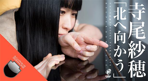 寺尾紗穂『北へ向かう』リリース記念 SPECIAL TALK & LIVE at SUPER DOMMUNE 明日3/4(水)開催&配信決定!
