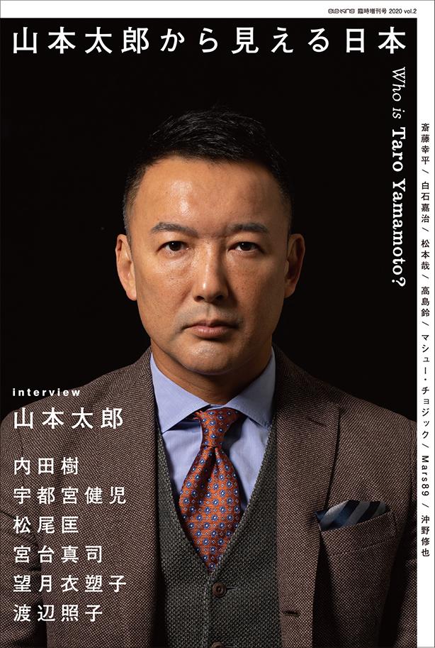 今こそ政治が問われるとき──『ele-king臨時増刊号 山本太郎から見える日本』本日4月15日発売