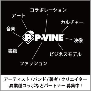 P-VINE パートナー募集