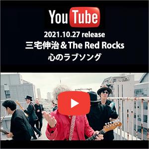 三宅伸治&The Red Rocks - 心のラブソング