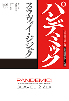 240_PANDEMIC_cover